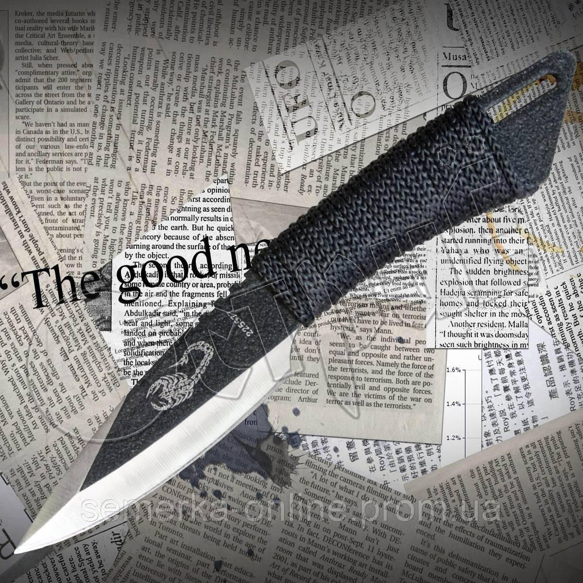 """Нож метательный """"Скорпион 8"""" с заостренным клинком. Отменное качество. Не является Х.О."""
