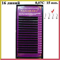 Ресницы Nagaraku Черные 0,07С 15 мм. в Планшетке 16 линий, Все для Наращивания Ресниц