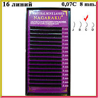 Ресницы Nagaraku Черные 0,07С длина 8 мм в Планшетке 16 линий