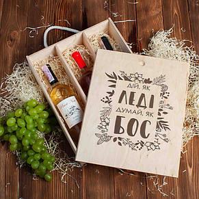 """Коробка для вина на три бутылки """"Дій, як леді. Думай, як босс"""", фото 2"""