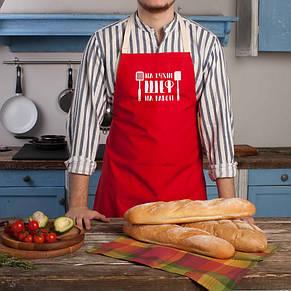 """Фартух оригінальний """"Шеф на кухні, Шеф на роботі"""", фото 2"""