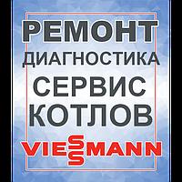Сервис КОТЛОВ Висман VIESSMANN