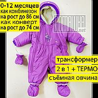 ОСЕННИЙ ЗИМНИЙ ВЕСЕННИЙ термокомбинезон трансформер с отстёгивающимся мехом на овчине для малышей девочки 5063