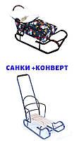 """Санки детские + конверт"""" Королевские"""" с ручкой толкателем от производителя"""