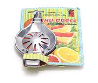 Мини-пресс для цитрусовых 12.5см BonaDi 547-112