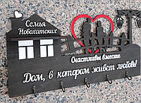 Ключница семейная с фамилией, вешалка для ключей, ключниця, в прихожую, декор для дома, на новоселье