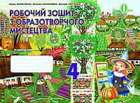 Робочий зошит з образотворчого мистецтва, 4 кл Калініченко ОВ, Калініченко ВВ, Сергієнко ВВ