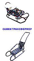 """Санки детские"""" Трансформер """" с ручкой толкателем от производителя"""