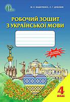 Робочий зошит з української мови, 4 кл Вашуленко МС, Дубовик СГ