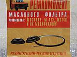 Ремкомплект масляного фильтра на Москвич  2140,412, фото 3