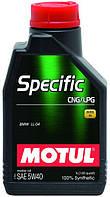 Синтетическое моторное масло MOTUL 5/40  SPECIFIC LPG/CNG ✔ емкость: 1л.