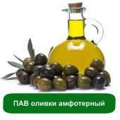 ПАВ оливки амфотерный, 1 кг