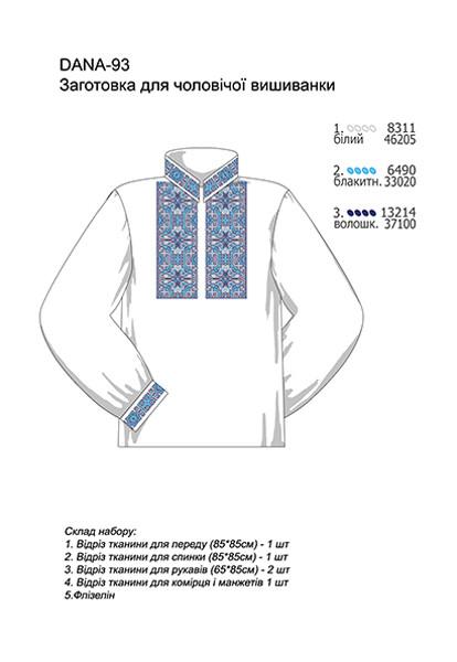 Рубашка мужская для вышивки бисером (заготовка)