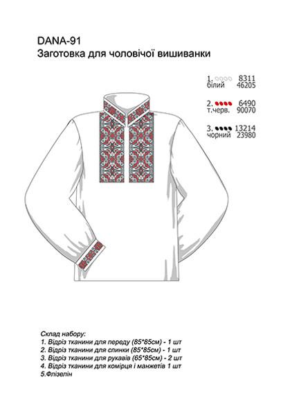 Сорочка чоловіча (заготівля для вишивки бісером)