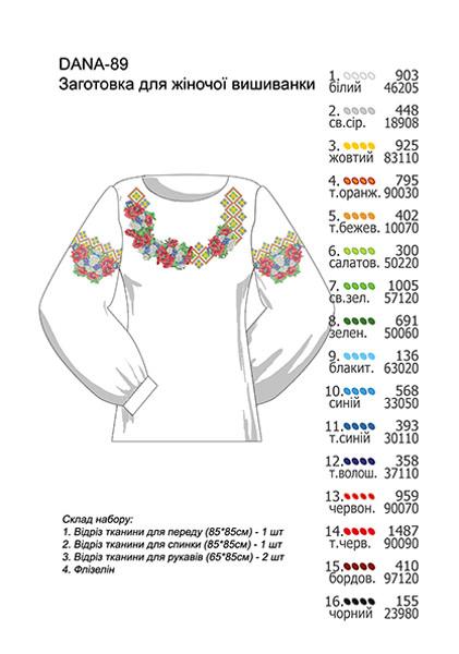 Рубашка женская, для вышивки бисером (заготовка)