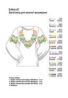 Рубашка женская (заготовка для вышивки бисером), фото 1
