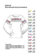 Рубашка женская (заготовка для вышивки бисером)