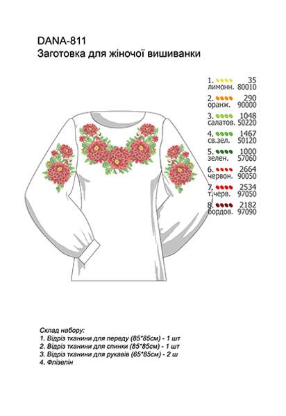Сорочка жіноча (заготівля для вишивки бісером)