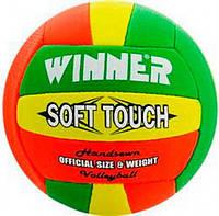 Мяч для волейбола WINNER Soft Touch Виннер Софт Тач