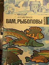 Фетинов Н.П. Вам, рибалки. Ввпуск 1. М., 1990.