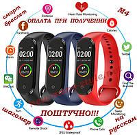 Смарт smart фитнес браслет трекер умные часы как Xiaomi Mi band М4 (M4) на русском ПОШТУЧНО