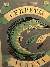Лорпатин Н.Б. Секрети успіху. Записки рибалки. Мн., 1977.