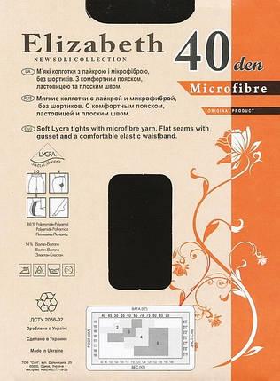 Колготки Elizabeth 40 den microfibre Nero р.2 (00122) | 5 шт., фото 2
