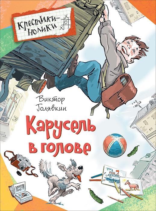 Голявкин В. Карусель в голове. Рассказы.