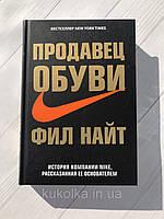 Продавец обуви. История компании Nike, рассказанная ее основателем.Фил Найт