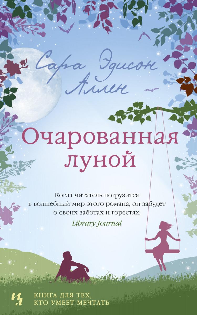 Очарованная луной (мягк.обл.)
