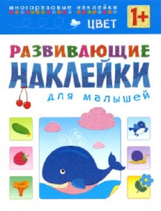Розвиваючі наклейки для малюків. ЦветЦвет