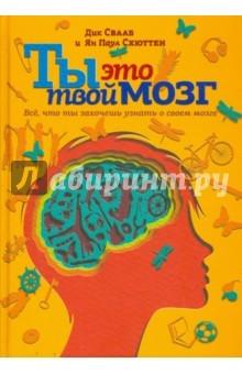 Свааб, Схюттен: Ты - это твой мозг. Всё, что ты захочешь узнать о своем мозге