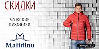 Скидки на мужские куртки и пуховики Malidinu. 15.08.2015