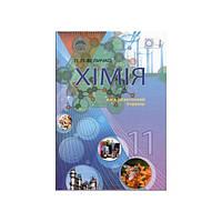 Химия, 11 класс. (рус/укр). Л.П. Величко, фото 1