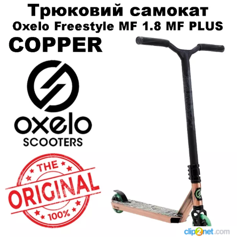 Самокат трюковий Oxelo Freestyle MF 1.8 + Plus COPPER для фристайла