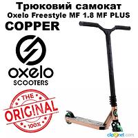 Самокат трюковый Oxelo Freestyle MF 1.8 + Plus COPPER для фристайла