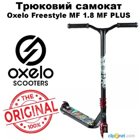 Самокат трюковой Oxelo Freestyle MF 1.8 Plus +