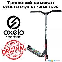 Самокат трюковый Oxelo Freestyle MF 1.8 Plus +