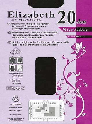 Колготки Elizabeth 20 den microfibre Visone р.5 (Арт. 00121), фото 2