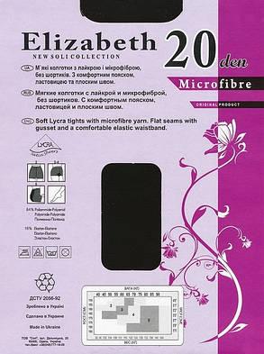 Колготки Elizabeth 20 den microfibre Nero р.4 (00121) | 5 шт., фото 2