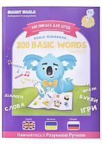 Інтерактивна навчальна книга Smart Koala 200 перших слів сезон 2 (SKB200BWS2)