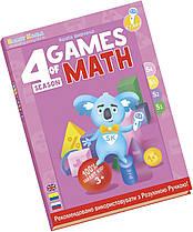 Інтерактивна книга Smart Koala Математика 4 сезон (SKBGMS4)