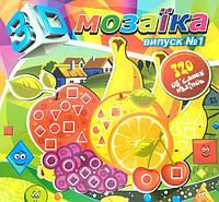 Книга Апельсин 3D мозаїка з об'ємними наклейками Випуск №1 (АЦ-03-01)