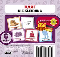 Одяг (німецько-українські) (9786177360918)