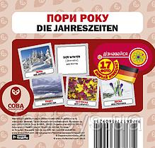 Книга Сова Пори року німецько-українські (9786177360925)
