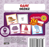 Одяг (польсько-українські) (9786177686063)