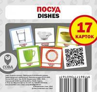 Набір карток Посуд англійсько-український (9786177360161)