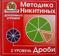 Методика Нікітіних Дроби 2-й рівень (Д-018)