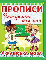 Книга Кристал бук Прописи Списування текстів Українська мова (97-5)