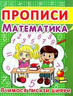 Книга Кристал бук Прописи Математика Вчимося писати цифри (F00012963)